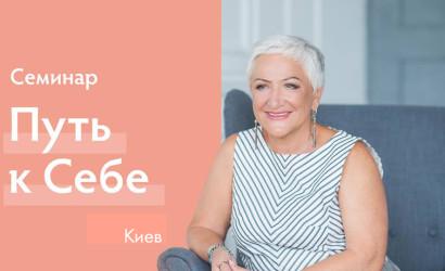 put_k_sebe_kiev