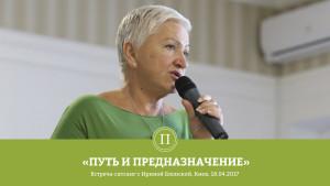 blonskaya_satsang2