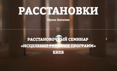 Расстановки, Киев