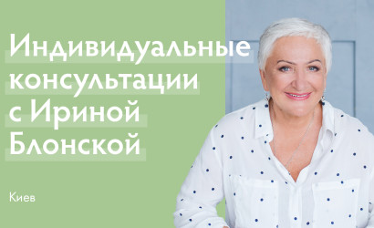 blonskaya-konsultacii