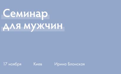 blonskaya-fbevent-men