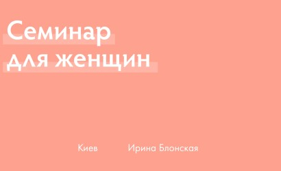 blonskaya-fbevent-women