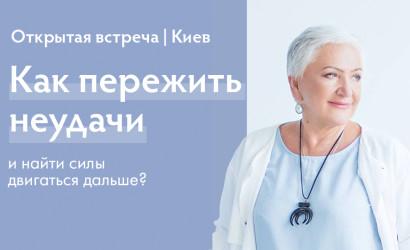 otkritaya_vstrecha_kiev_17-10-19