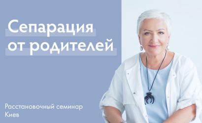 blonskaya-seminar_separacia