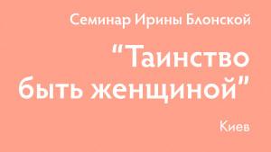seminar_zhenskii