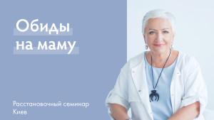 blonskaya-obidi_mama