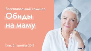 blonskaya-rasstanovki_2