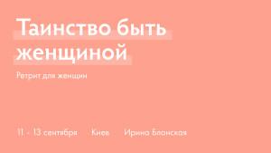 blonskaya_woomen