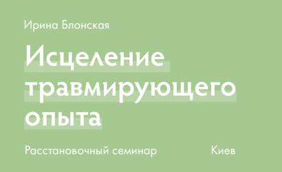 travmi_iscelenie