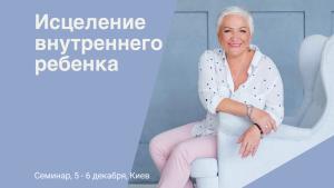 vnutrennii-rebenok-seminar