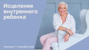 vnutrennii-reyuenok-blonskaya