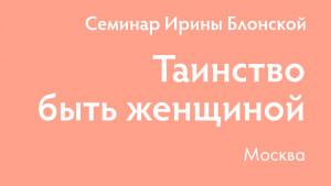 seminar_zhenskii-moskva